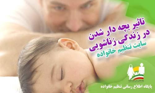 تاثیر بچه دار شدن در زندگی زناشویی