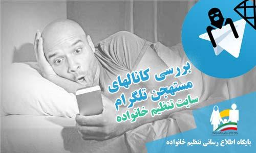 کانال+تلگرام+زناشویی+با+فیلم