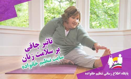تاثیر چاقی بر سلامت زنان