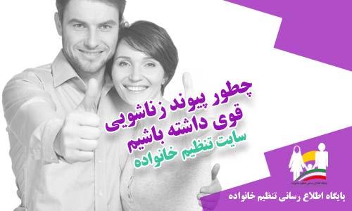 چطور پیوند زناشویی قوی داشته باشیم