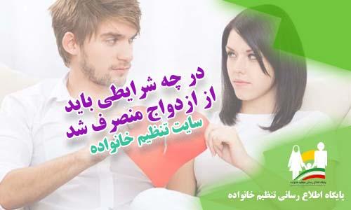 در چه شرایطی باید از ازدواج منصرف شد