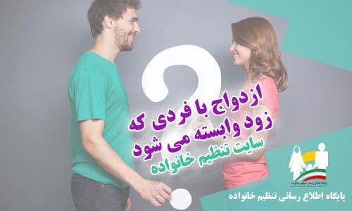 ازدواج با فردی که زود وابسته می شود