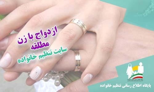 ازدواج با زن مطلقه