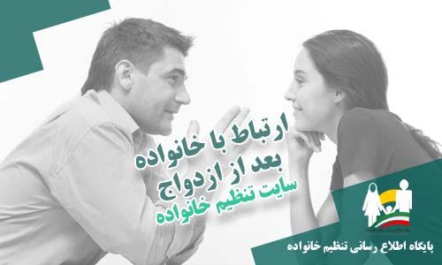 ارتباط با خانواده بعد از ازدواج