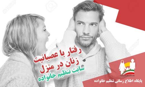 رفتار با عصبانیت زنان در منزل