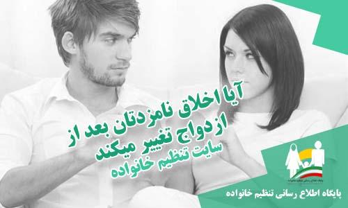 آیا اخلاق نامزدتان بعد از ازدواج تغییر میکند