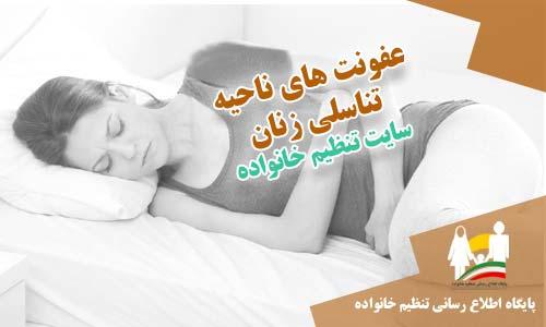 عفونت های ناحیه تناسلی زنان