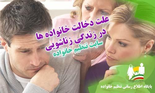 با دخالت خانواده همسر چکار کنیم