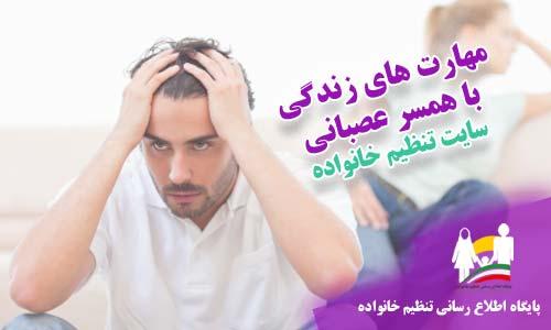 مهارت های زندگی با همسر عصبانی