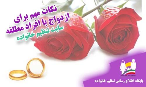 نکات مهم برای ازدواج با افراد مطلقه