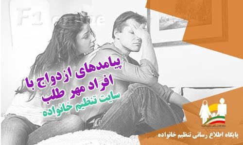 پیامدهای ازدواج با افراد مهرطلب