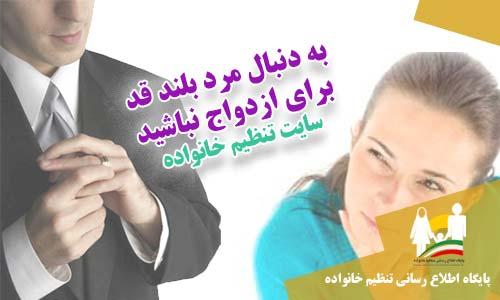به دنبال مرد بلند قد برای ازدواج نباشید