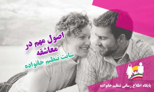 اصول مهم برای معاشقه