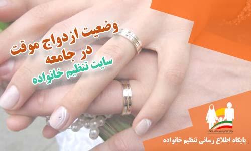 وضعیت ازدواج موقت در جامعه