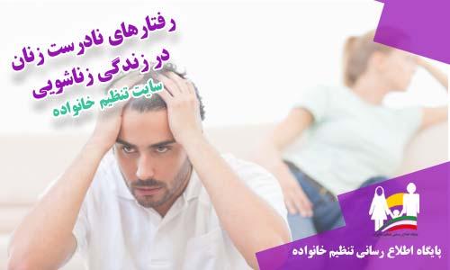 رفتارهای  نادرست زنان در زندگی زناشویی