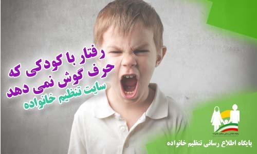 رفتار با کودکی که حرف گوش نمی دهد