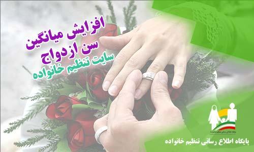 افزایش میانگین سن ازدواج در تهران