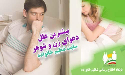 بیشترین علل دعوای زن و شوهر