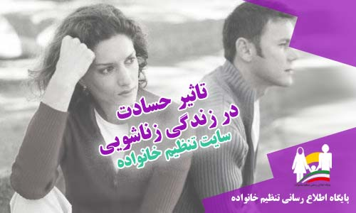 تاثیر حسادت در زندگی زناشویی