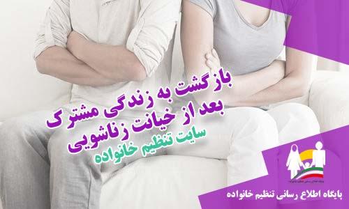 بازگشت به زندگی مشترک بعد از خیانت زناشویی