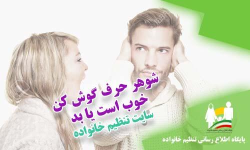 شوهر حرف گوش کن خوب است یا بد ؟