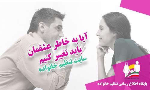آیا به خاطر عشقمان باید تغییر کنیم