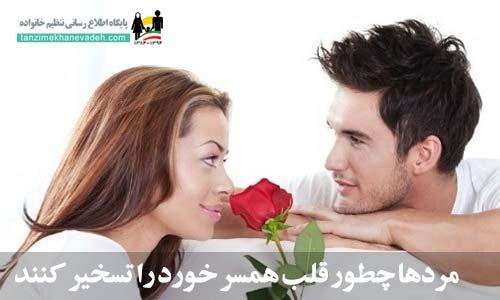 مردها چطور قلب همسر خورد را تسخیر کنند
