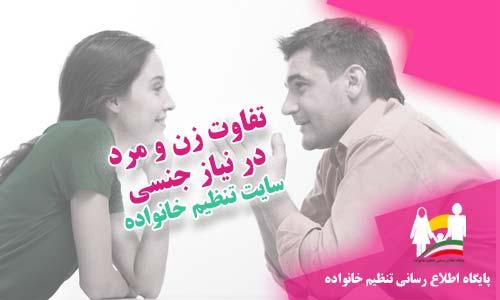 تفاوت زن و مرد در نیاز جنسی