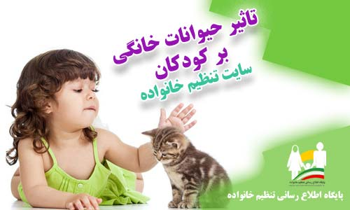 تاثیر حیوانات خانگی بر کودکان