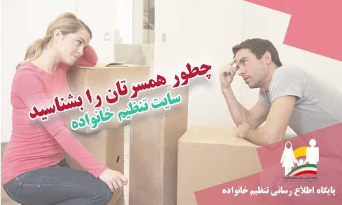 چطور همسرتان را بشناسید