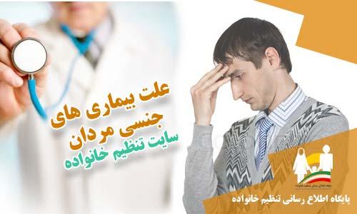 علت اصلی بیماری های جنسی مردان