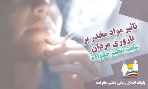 تاثیر سیگار و مواد مخدر بر باروری مردان