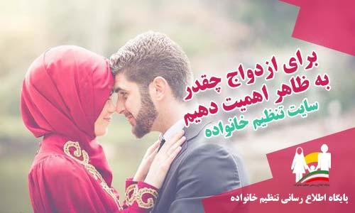 برای ازدواج چقدر به ظاهر اهمیت دهیم