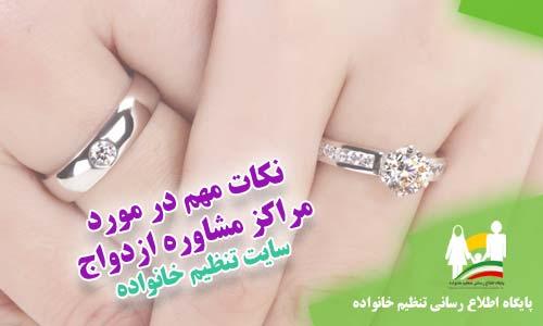 نکات مهم در مورد مراکز مشاوره ازدواج