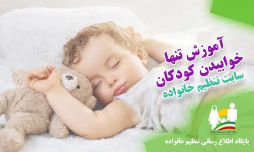 آموزش تنها خوابیدن به کودکان