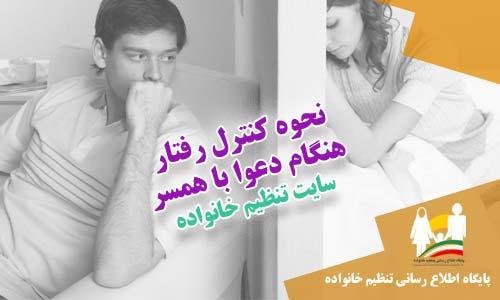 نحوه کنترل رفتار هنگام دعوا با همسر