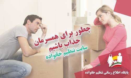 چطور برای همسرمان جذاب باشیم