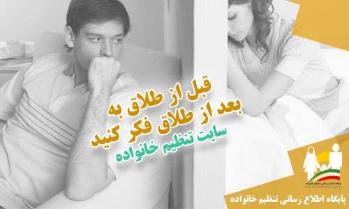قبل از طلاق به بعد از طلاق فکر کنید