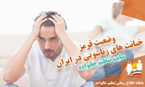 وضعیت قرمز خیانت های زناشویی در ایران