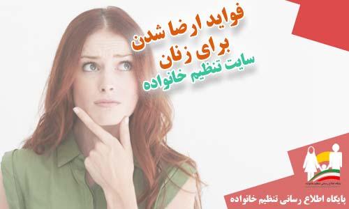 فواید ارضا شدن برای زنان