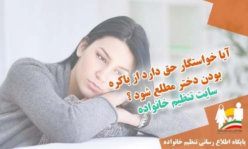 آیا خواستگار حق دارد از باکره بودن دختر مطلع شود