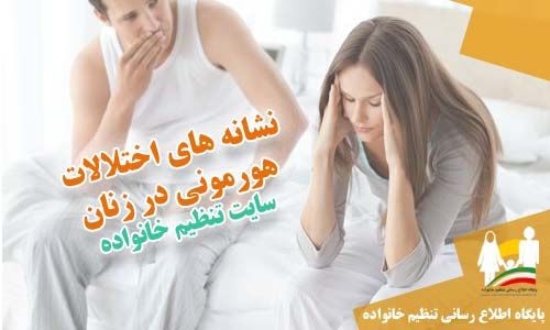 نشانه های اختلالات هورمونی در زنان