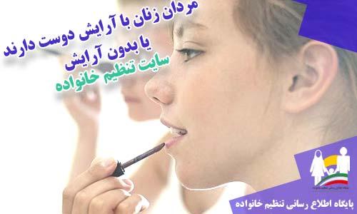 مردان زنان با آرایش دوست دارند یا بدون آرایش