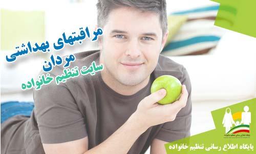 مراقبتهای بهداشتی مردان