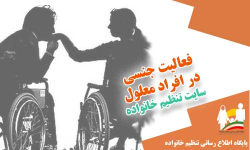 فعالیت جنسی در افراد معلول