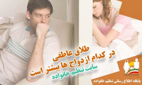طلاق عاطفی در کدام ازدواج ها بیشتر است