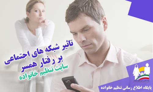 تاثیر شبکه های اجتماعی بر رفتار همسر
