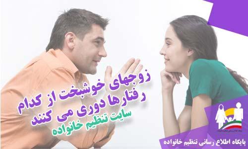 زوجهای خوشبخت از کدام رفتارها دوری میکنند
