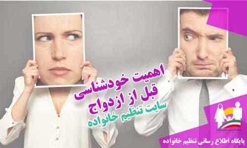 اهمیت خودشناسی قبل از ازدواج