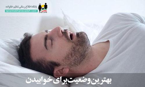بهترین وضعیت برای خوابیدن